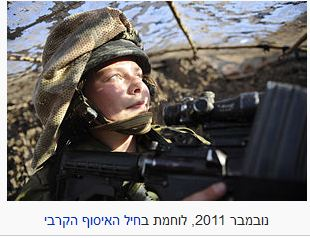 elis 4 woman soldier in inttelligence