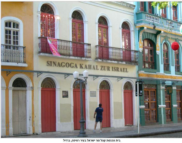 brazil synagoge
