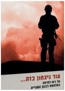 no victory lebanon 2