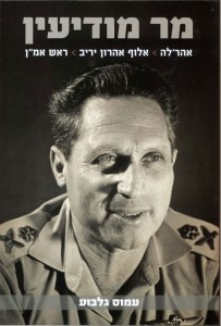 book cover  yariv
