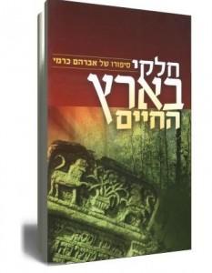 book title ynet