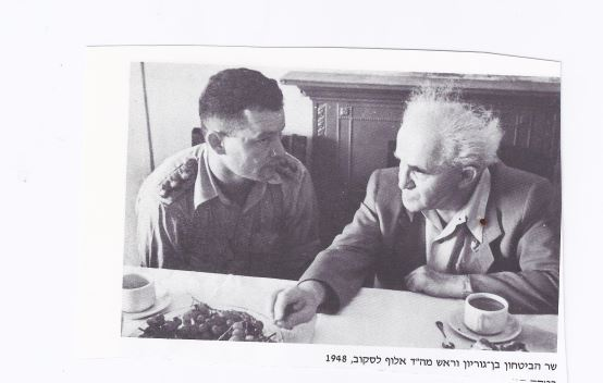 laskov and ben gurion 1948