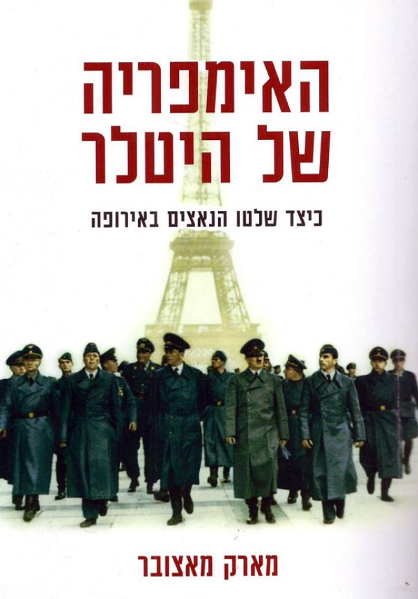hitler empire  book cover
