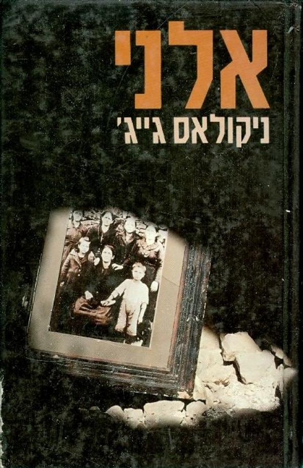 elni book