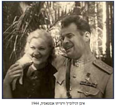 chernikobsky and wife 1944