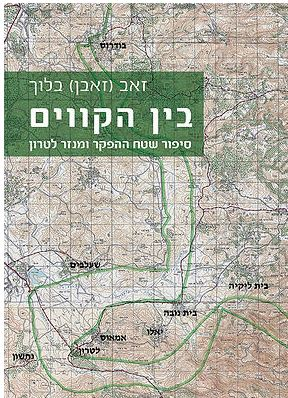 book news zeev bloch book