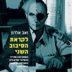 zeev elron book
