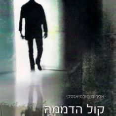 koldmama cover