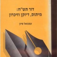 sivan book cover 1