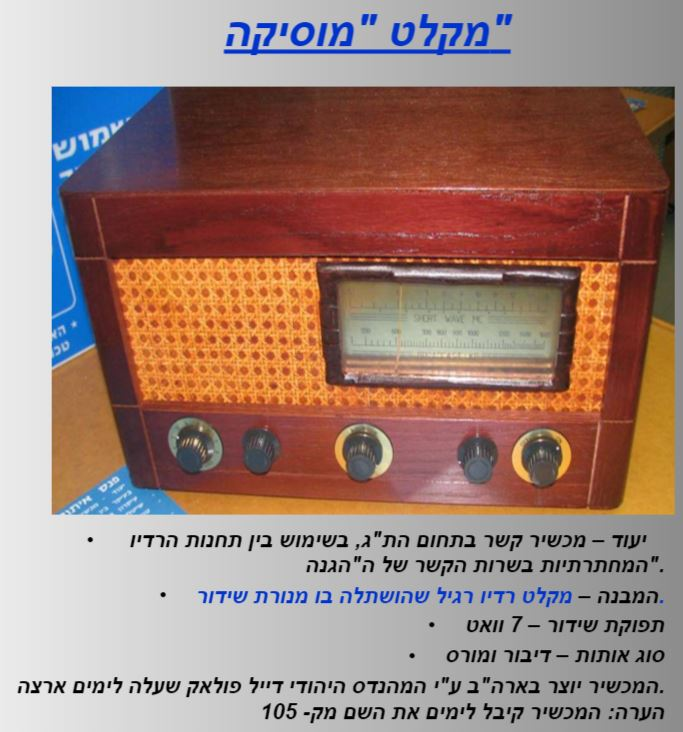 communication-mk-105