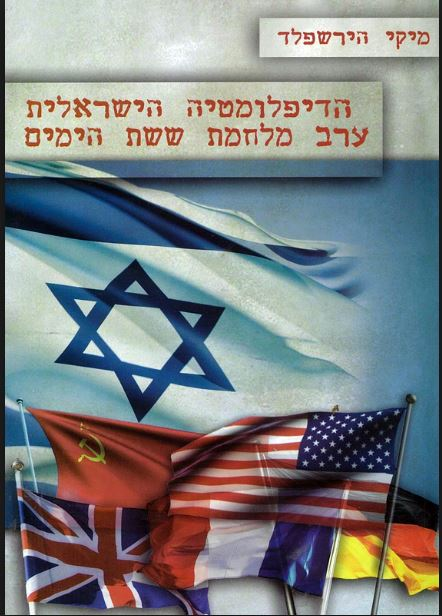 new-book-diplomacy-hiesfeld