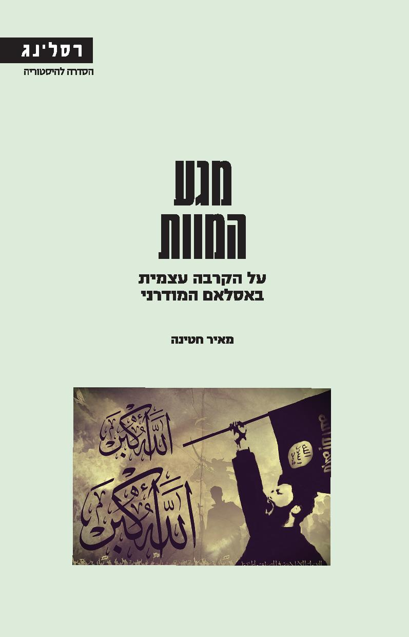 new-book-meir_hatina_con_front-page-001