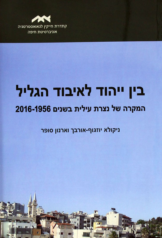 arnon-sofer-cover-book