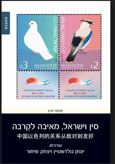china-and-israel-cover-book-1