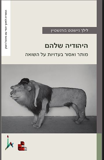 her-jew-cover-book-1