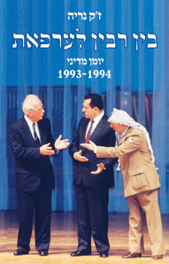 rabin-and-arafat-cover-book