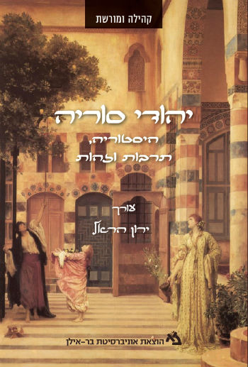 syria-jews-cover