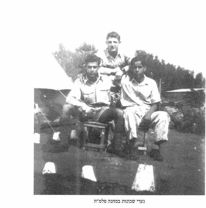 """הנערים: הפלמ""""ח העממי –גיוס נוער השכונות ( 1942-1944)"""